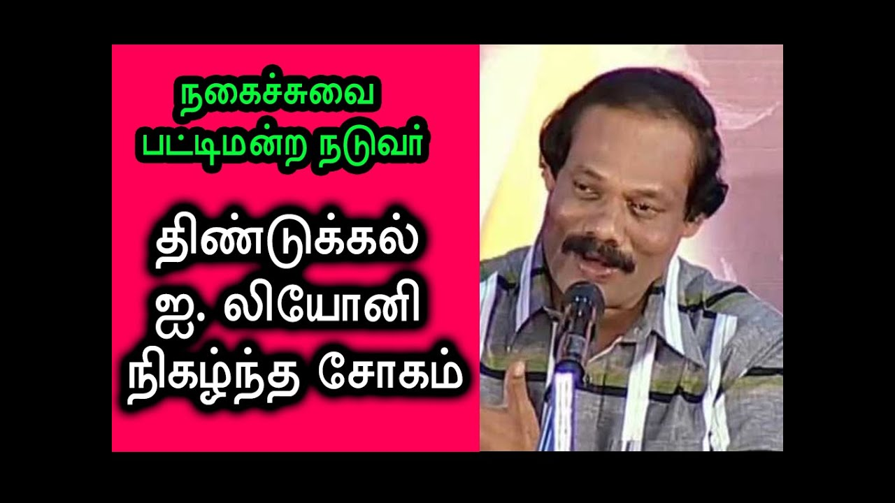 Rumors About Death Of Dindugal I Leoni   Hot Tamil Cinema News -  entertamil com