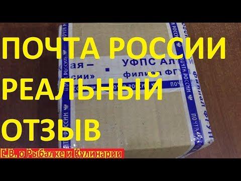 Почта России реальный отзыв после 8 лет пользования, все плюсы и минусы. Вся правда о Почте России.