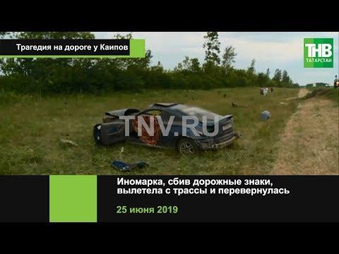 Страшное ДТП в Татарстане произошло у деревни Каипы Лаишевского района | ТНВ
