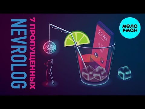NEVROLOG - 7 пропущенных Single