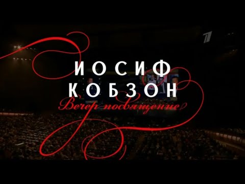 Вечер-посвящение Иосифу Кобзону