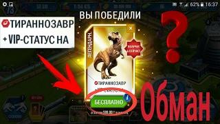 Jurassic world the game|Бесплатный VIP-СТАТУС|Обман или нет?