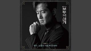 Gambar cover Farewell In Tears (Instrumental)