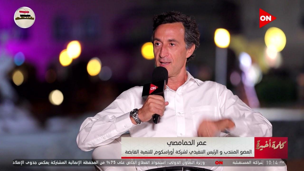 كلمة أخيرة - الرئيس التنفيذي لأوراسكوم: الجونة كانت قرية صغيرة في وسط الصحراء  - 23:53-2021 / 10 / 18