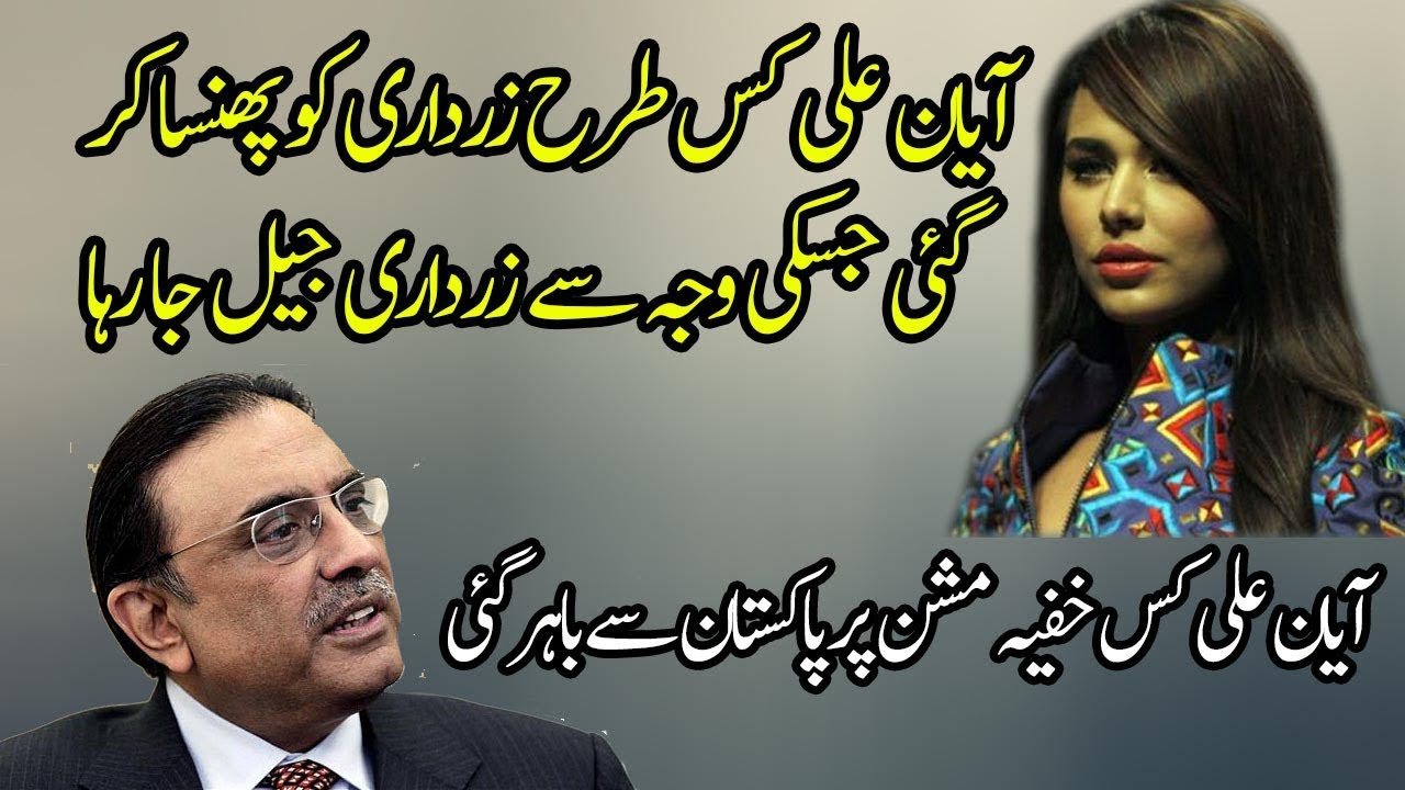 Interesting story about Relationship between Ayyan Ali and Asif Ali Zardari #1