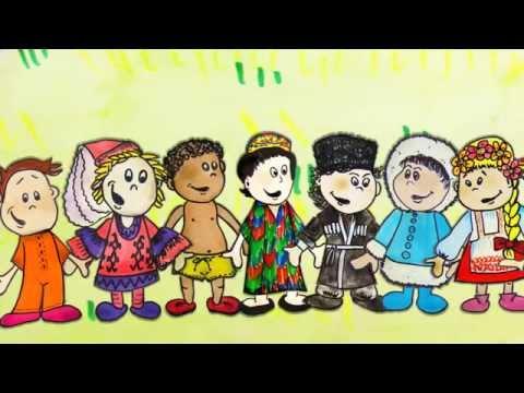 Мультфильм о дружбе народов для детей