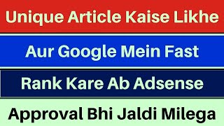 Free unique article generator🔥How to get google adsense approval fast🔥How to rank fast in Google
