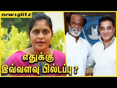 PMK Rajeshwari Priya Comments on Rajini Kamal Political Entry