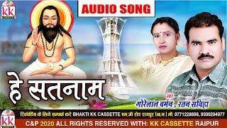Gorelal Barman | Ratan Sabiha | Cg Panthi Song | He Satnam | New Chhattisgarhi Bhakti Geet | VIDEO