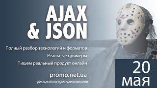 Видео стрим AJAX и JSON. Часть 1. Общие понятия