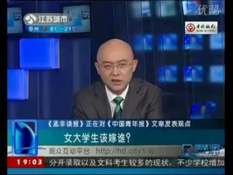 孟非读报100428——中国青年报 女大学生该嫁谁?