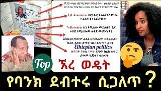 Ethiopian- የጀነራሉ የከበረ ድንጋይ የያዘው የባንክ ደብተር ውርደት ሲጋለጥ ያሳዝናል አይ መረጃ።