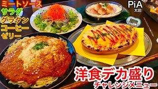 【大食い】鈴木は「フードファイター」として成長していますか?【MAX鈴木】【マックス鈴木】【Max Suzuki】【チャレンジメニュー】 thumbnail