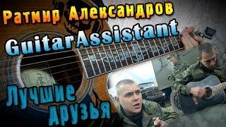Ратмир Александров - Лучшие друзья (Урок под гитару)