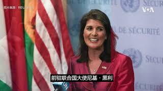 """""""结束对中国的依赖""""成为特朗普团队的施政重点 - YouTube"""