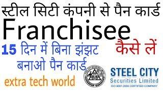 Steel city company से पैन कार्ड की franchisee कैसे लें |EXTRA TECH WORLD|