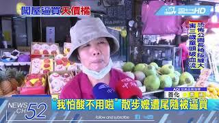 20180408中天新聞 怪男強迫推銷橘子 三盒「打折」賣2500元