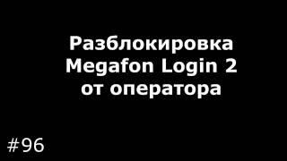 Разблокировка Megafon Login 2 от оператора