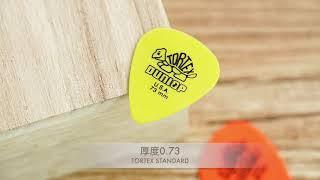 Dunlop Tortex Standard / ????pick ????