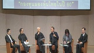 Money Talk@SET - กองทุนมองหุ้นไทยในปี 60 - กุมภาพันธ์ 2560