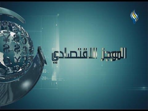 قناة سما الفضائية : الموجز الاقتصادي 19-01-2019