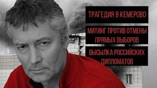 Кемерово. Высылка российских дипломатов. #НеТрогайВыборы | Ройзман