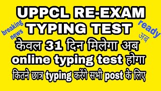 Uppcl re-exam typing test online mode में होगा /कितने छात्र typing test देगे /31 days मिलेगा अब full