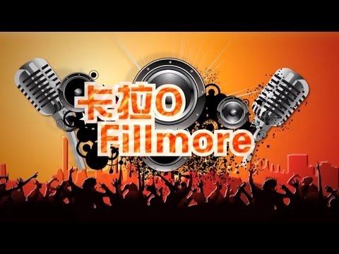 Weekly Fillmore Karaoke Music Online Show