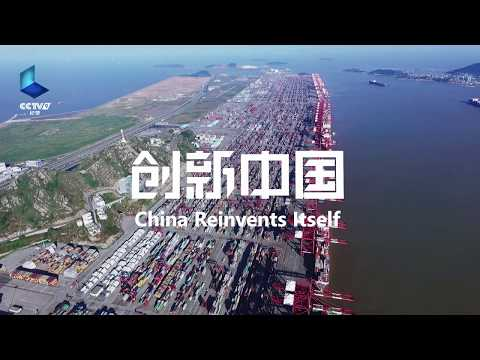 Yangshan Deep Water Port: world's biggest automated container terminal | CCTV English
