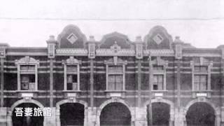 日治時期著名的吾妻旅館