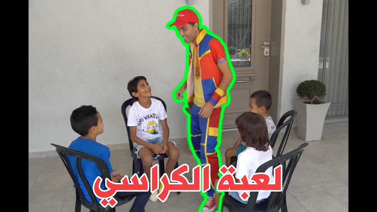 عمو صابر - لعبة الكراسي Amo Saber chair game