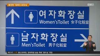 장애인이 못 쓰는 '장애인 화장실'