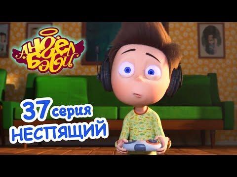 Ангел Бэби - Неспящий (37 серия)   Премьера! - Развивающий мультик для детей