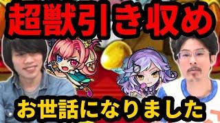 【モンスト】実質、超獣神祭引き納めガチャ!【なうしろ】