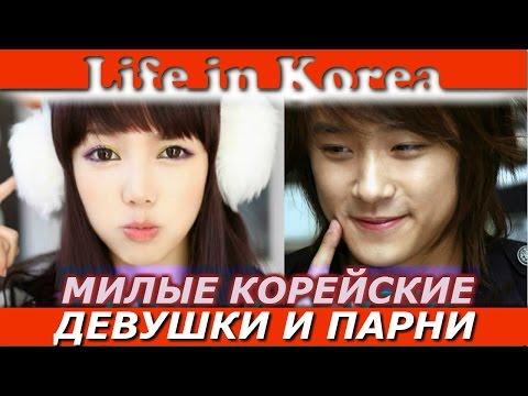 знакомства южно корейские девушки