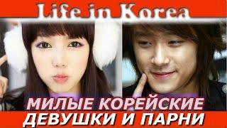 Корейские девушки и парни - Артем thumbnail