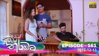 Husmak Tharamata | Episode 161 | 2019-12-13 Thumbnail