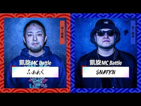 ふぁんく.vs.SNAFKN.凱旋MC battle東西選抜春ノ陣ベスト16