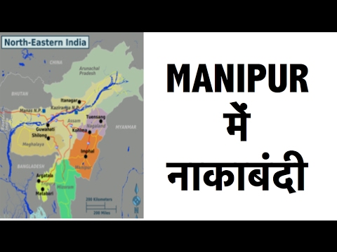Manipur में नाकाबंदी , North-east crisis , Naga issue - Burning issues - UPSC/IAS Nagaland-Manipur