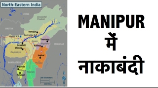 Manipur में नाकाबंदी , North-east crisis , Naga issue - Burning issues - UPSC/IAS Nagaland-Manipur