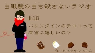 #18 男子、バレンタインのチョコって本当に嬉しいの?