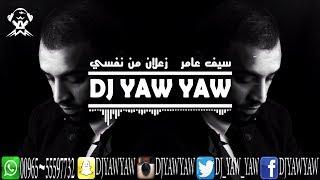 ريمكس زعلان من نفسي - سيف عامر - دي جي ياو ياو - DJ YAW YAW