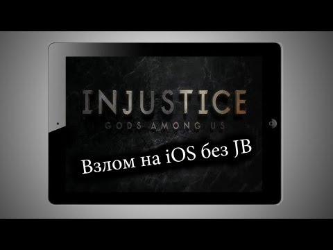 для игр взлома jb