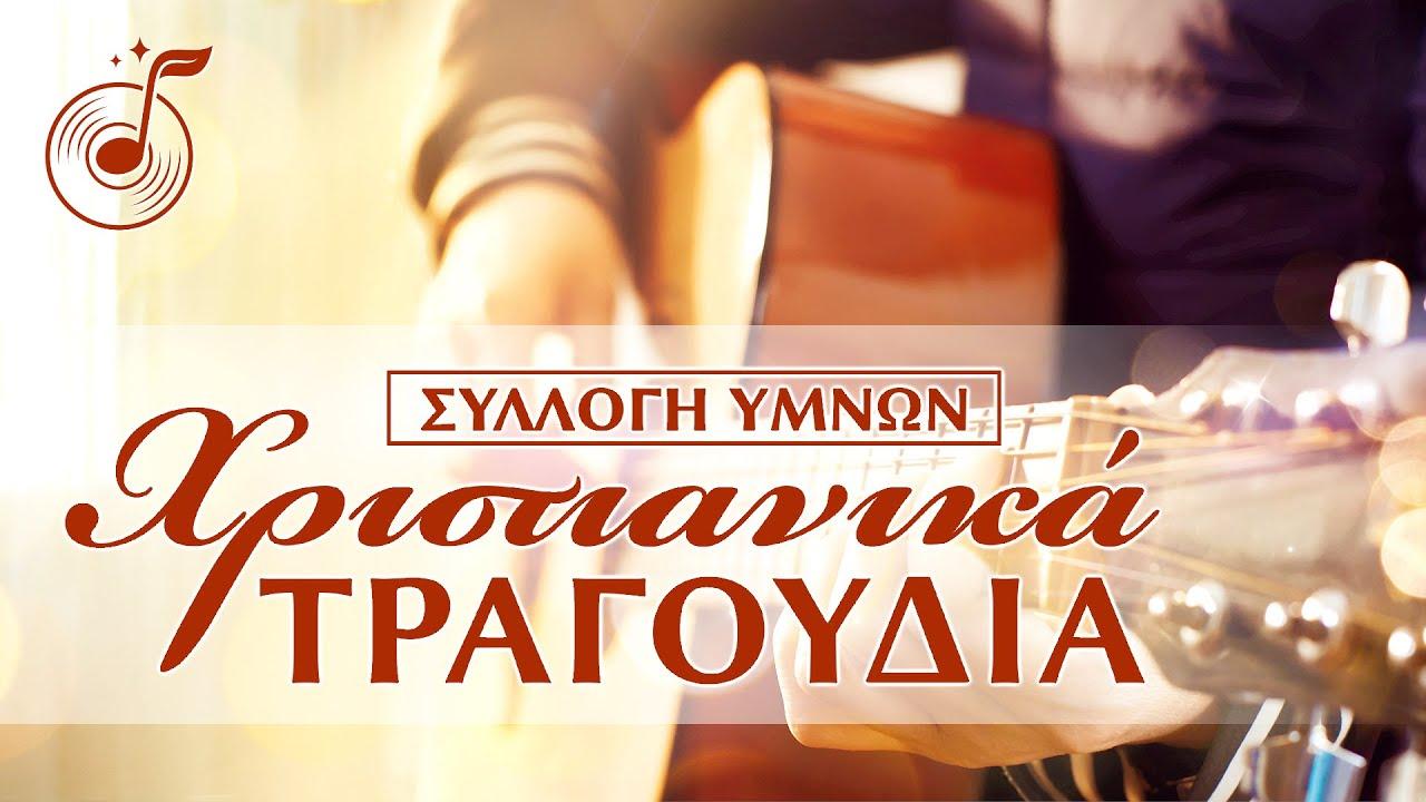 Μουσική του ευαγγελίου | Συλλογή ύμνων