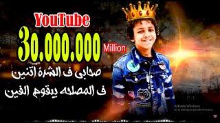 Download اغنيه اصحابي فى الشده اتنين 2019 | حسن البرنس الحان بوده محمد توزيع الريس Mp3 and Videos
