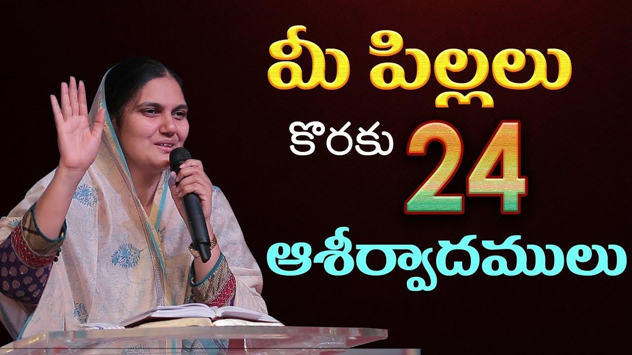 మీ పిల్లలు కొరకు 24 ఆశీర్వాదములు - 24 Blessings For Your Children   Sis.Shaila Paul 