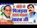 #Vinod Mahayan#Superhit Bhojpuri Mission Song#Chhodi Ke Pinjarwa Paray Gaila Sahab Ji#