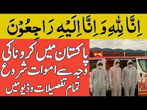 First Death In Pakistan Due to Corona | Coronavirus In Pakistan First Death | Coronavirus Death