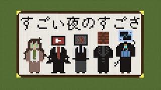 [LIVE] すごい夜のすごさ Minecraftコラボ ~舞倉市ツアー編~