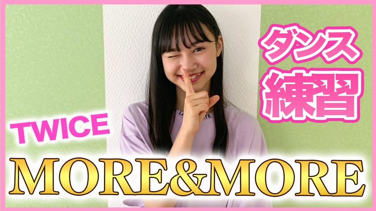 【踊ってみた】レイラのダンス練習(TWICE)''MORE&MORE'' Dance Practice Video